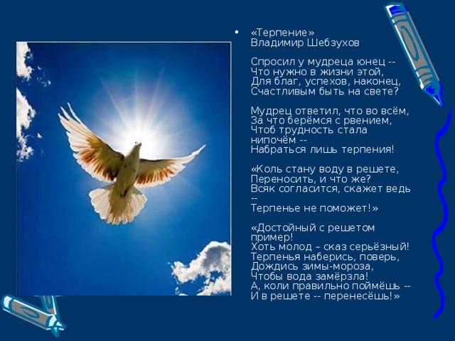 ТЕРПЕНИЕ-1.jpg